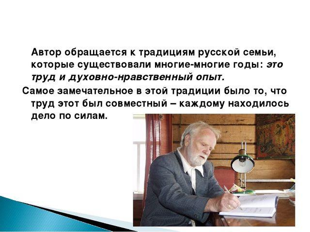 Автор обращается к традициям русской семьи, которые существовали многие-мног...