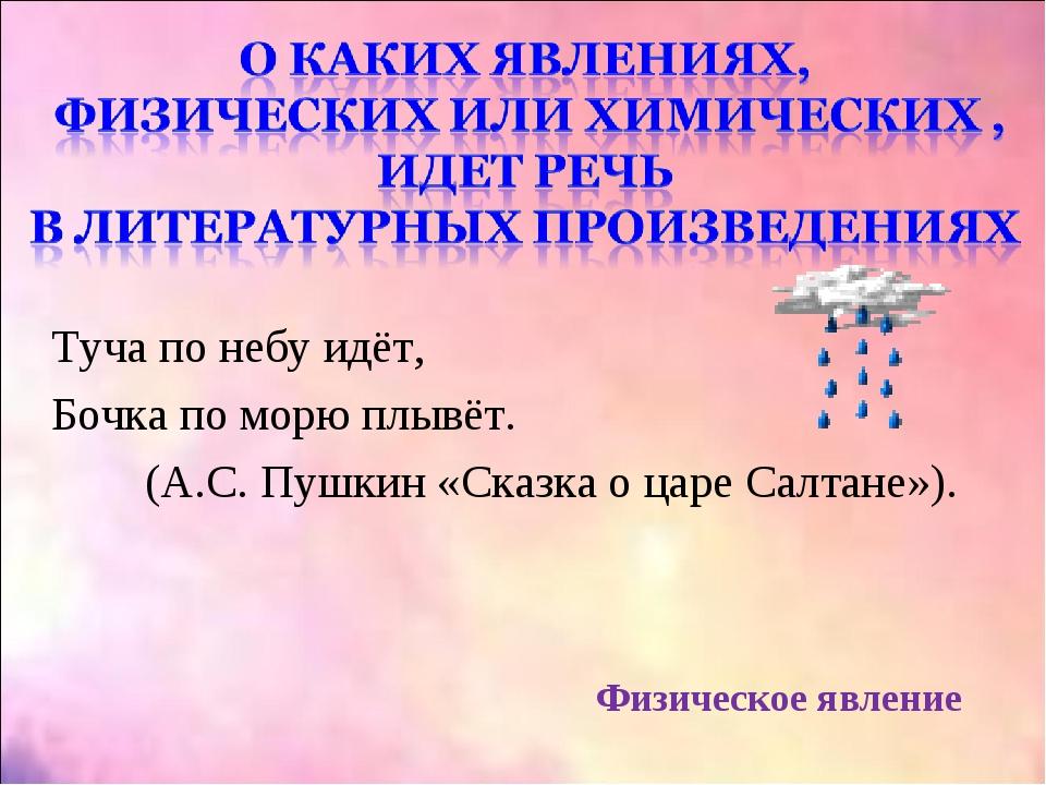 Туча по небу идёт, Бочка по морю плывёт. (А.С. Пушкин «Сказка о царе Салтане»...