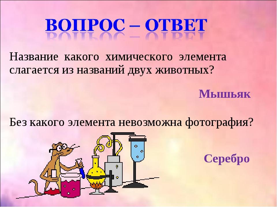 Название какого химического элемента слагается из названий двух животных? Мыш...