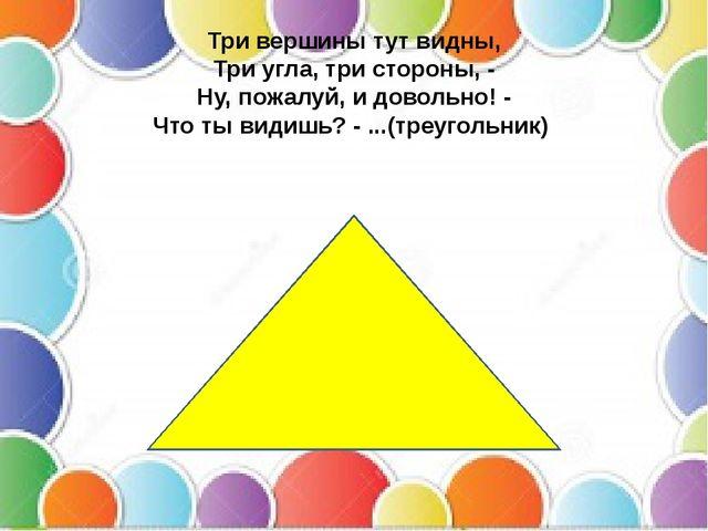 Три вершины тут видны, Три угла, три стороны, - Ну, пожалуй, и довольно! - Чт...