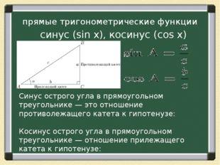Синус острого угла в прямоугольном треугольнике — это отношение противолежаще