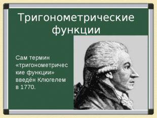 Тригонометрические функции Сам термин «тригонометрические функции» введён Кл