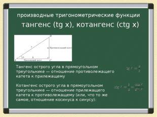 Тангенс острого угла в прямоугольном треугольнике — отношение противолежащего