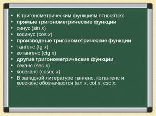 К тригонометрическим функциям относятся: прямые тригонометрические функции си