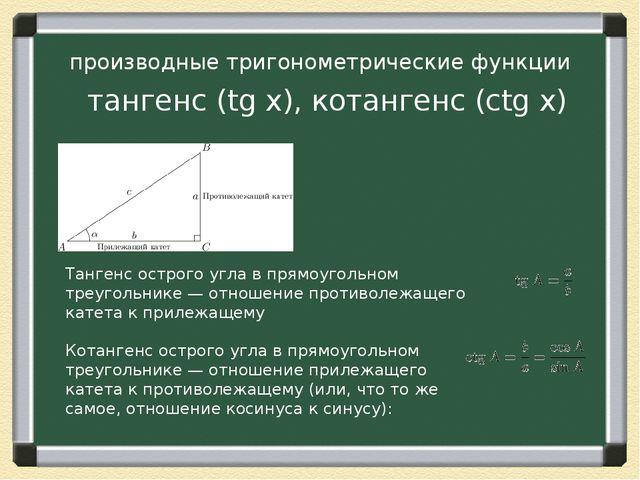 Тангенс острого угла в прямоугольном треугольнике — отношение противолежащего...
