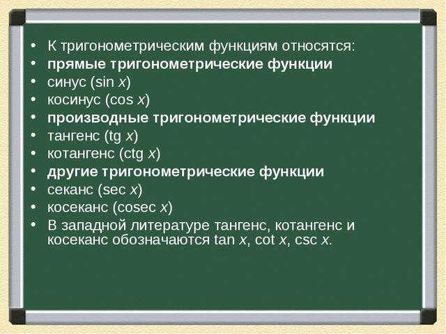 К тригонометрическим функциям относятся: прямые тригонометрические функции си...