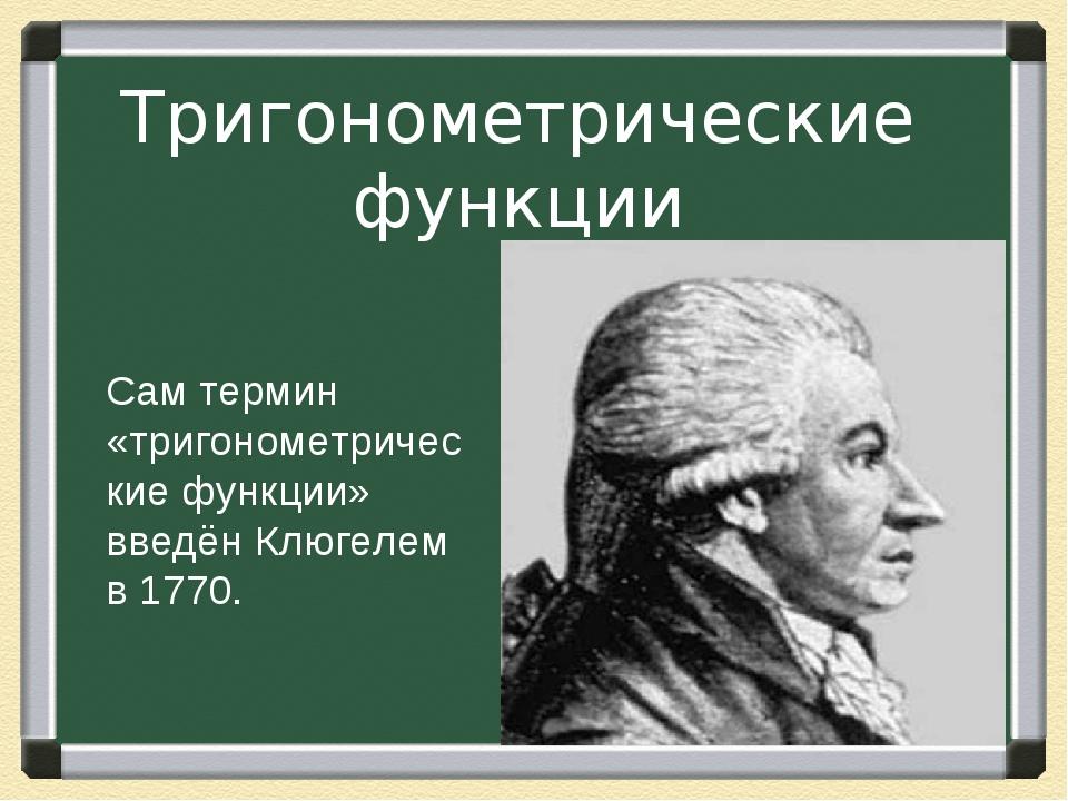 Тригонометрические функции Сам термин «тригонометрические функции» введён Кл...