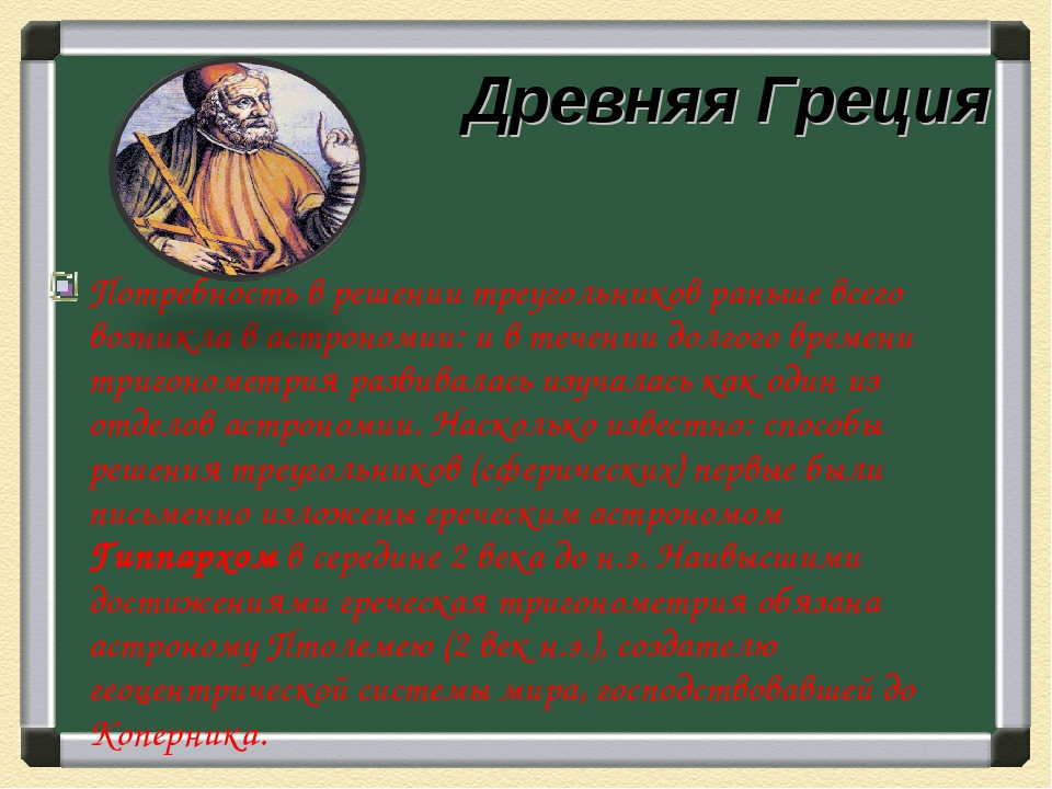 Древняя Греция Потребность в решении треугольников раньше всего возникла в ас...