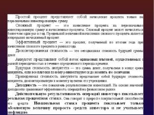 ГЛОССАРИЙ ПО ТЕМЕ