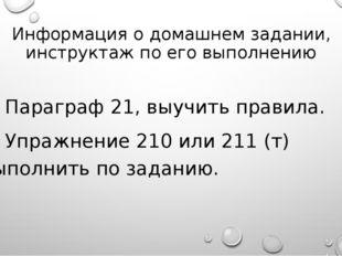 Информация о домашнем задании, инструктаж по его выполнению 1. Параграф 21, в
