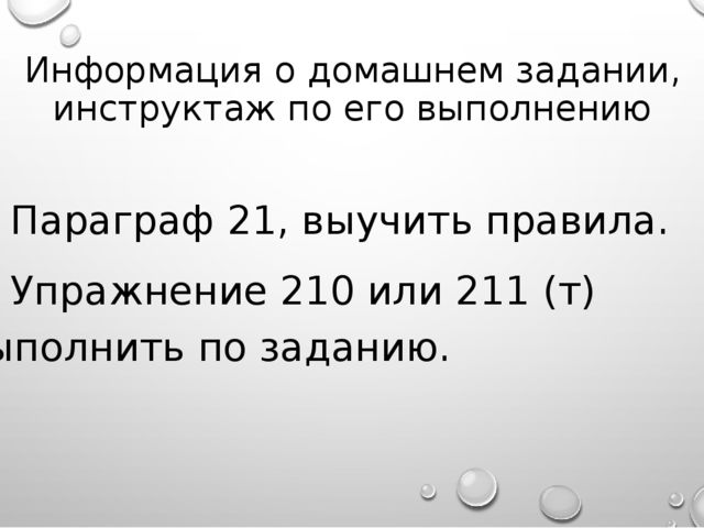 Информация о домашнем задании, инструктаж по его выполнению 1. Параграф 21, в...