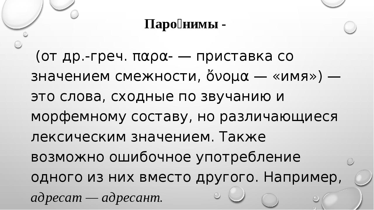 Паро́нимы - (от др.-греч. παρα- — приставка со значением смежности, ὄνομα — «...