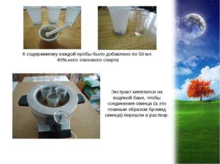 К содержимому каждой пробы было добавлено по 50 мл 40%-ного этилового спирта