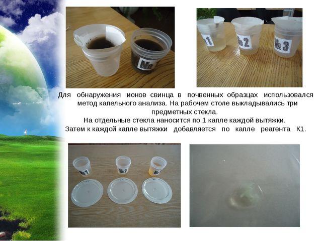 Для обнаружения ионов свинца в почвенных образцах использовался метод капельн...