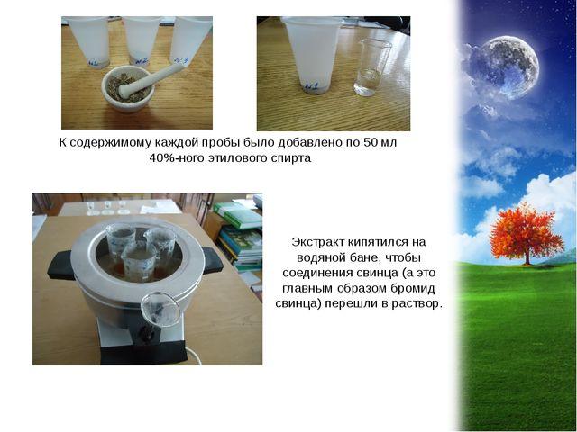 К содержимому каждой пробы было добавлено по 50 мл 40%-ного этилового спирта...