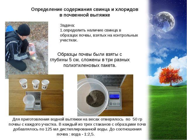 Определение содержания свинца и хлоридов в почвенной вытяжке Задача: 1.опреде...