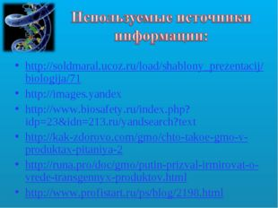 http://soldmaral.ucoz.ru/load/shablony_prezentacij/biologija/71 http://images
