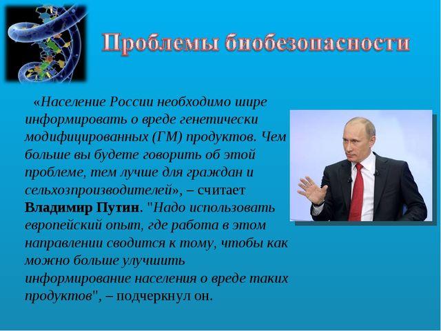 «Население России необходимо шире информировать о вреде генетически модифици...