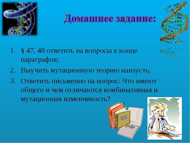 § 47, 48 ответить на вопросы в конце параграфов; Выучить мутационную теорию н...