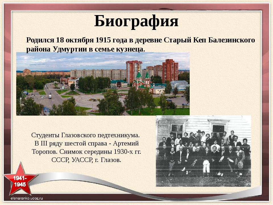 Биография Родился 18 октября 1915 года в деревне Старый Кеп Балезинского райо...