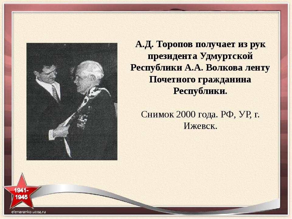А.Д. Торопов получает из рук президента Удмуртской Республики А.А. Волкова ле...