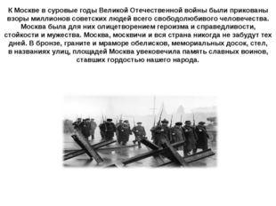 К Москве всуровые годы Великой Отечественной войны были прикованы взоры милл