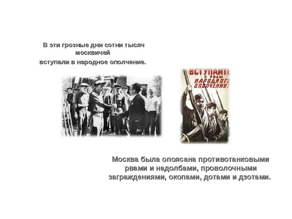 В эти грозные дни сотни тысяч москвичей вступали в народное ополчение. Москва...