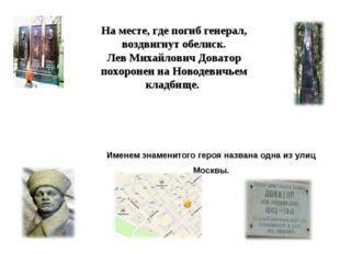Наместе, где погиб генерал, воздвигнут обелиск. Лев Михайлович Доватор похор