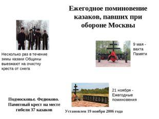 Ежегодное поминовение казаков, павших при обороне Москвы Несколько раз в тече