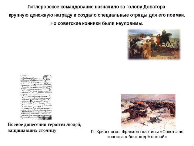 Гитлеровское командование назначило заголову Доватора крупную денежную награ...