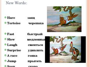 New Words: Hare заяц Tortoise черепаха Fast быстрый Slow медленный Laugh смея