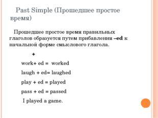 Past Simple (Прошедшее простое время) Прошедшее простое время правильных гла