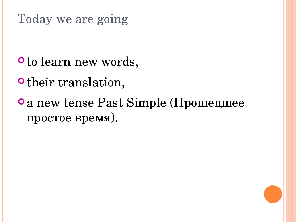 Today we are going to learn new words, their translation, a new tense Past Si...