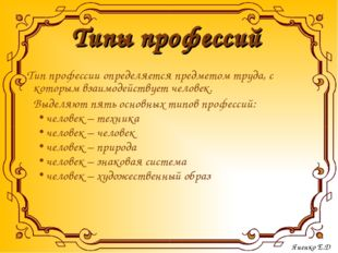 Типы профессий Тип профессии определяется предметом труда, с которым взаимоде
