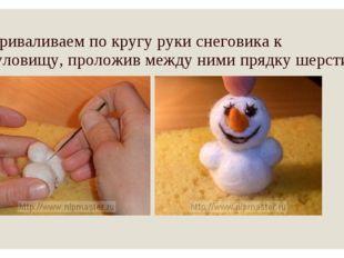 Приваливаем по кругу руки снеговика к туловищу, проложив между ними прядку ше