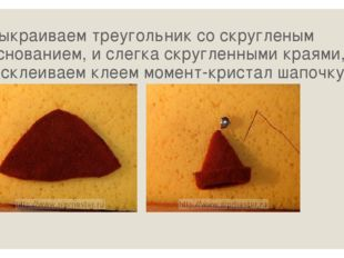 Выкраиваем треугольник со скругленым основанием, и слегка скругленными краями