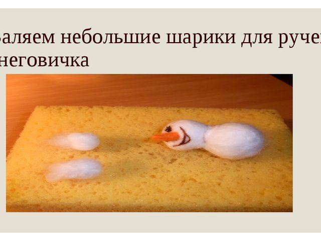 Валяем небольшие шарики для ручек снеговичка