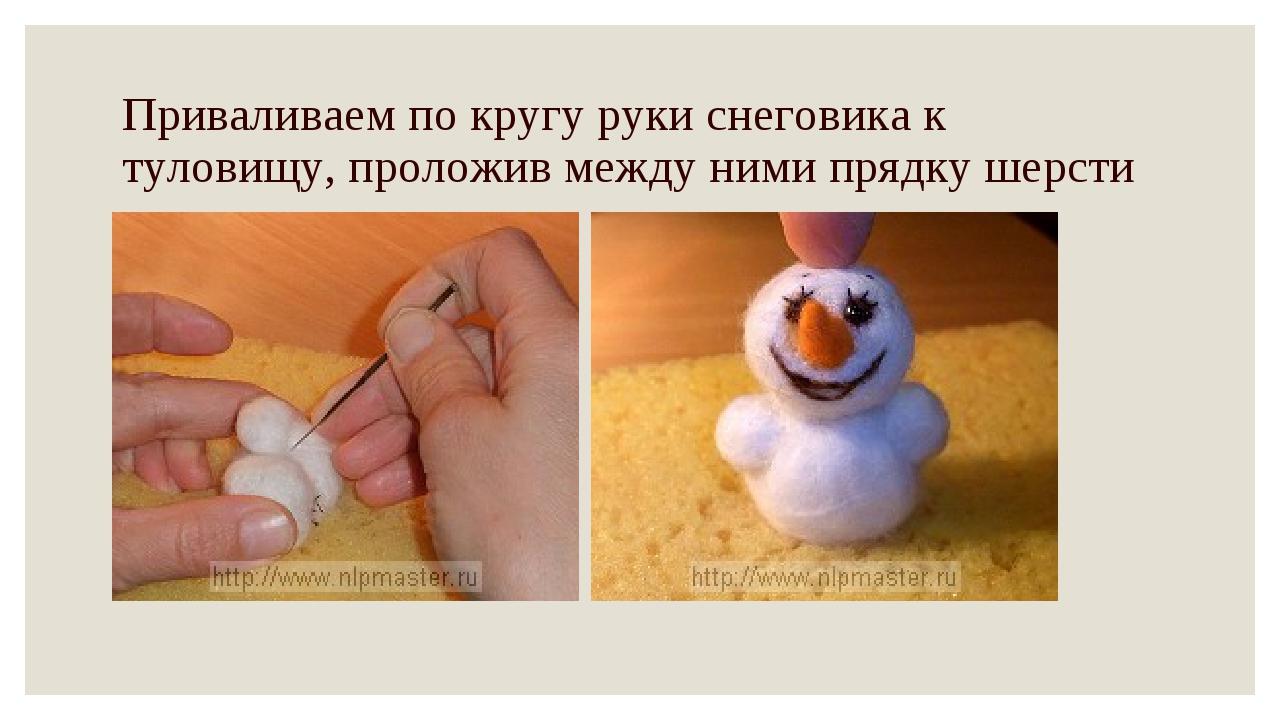 Приваливаем по кругу руки снеговика к туловищу, проложив между ними прядку ше...
