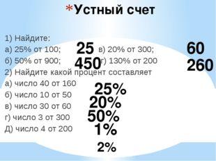 1) Найдите: а) 25% от 100; в) 20% от 300; б) 50% от 900; г) 130% от 200 2) На