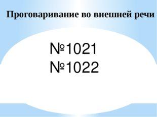 Проговаривание во внешней речи №1021 №1022