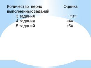 Количество верно Оценка выполненных заданий 3 задания «3» 4 задания «4» 5 зад