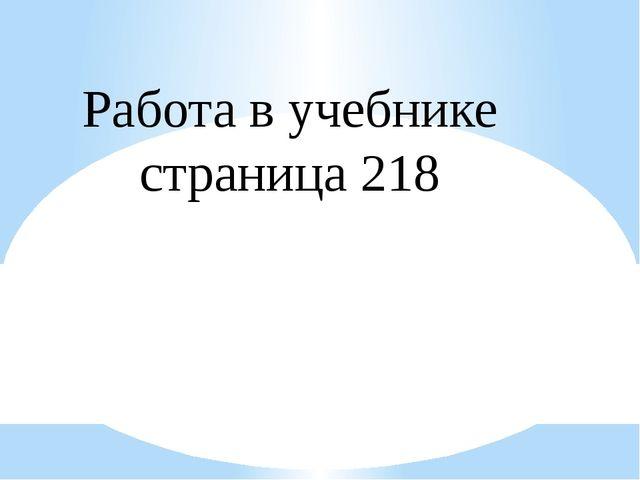 Работа в учебнике страница 218