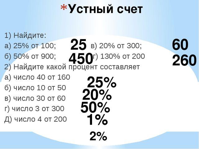 1) Найдите: а) 25% от 100; в) 20% от 300; б) 50% от 900; г) 130% от 200 2) На...