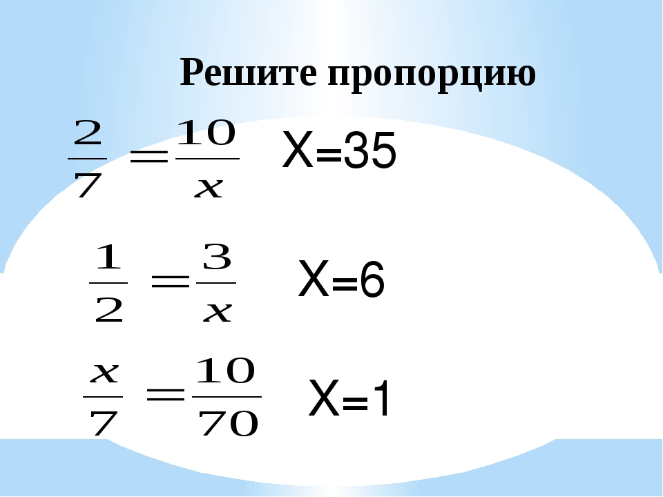 Решите пропорцию X=35 X=6 X=1