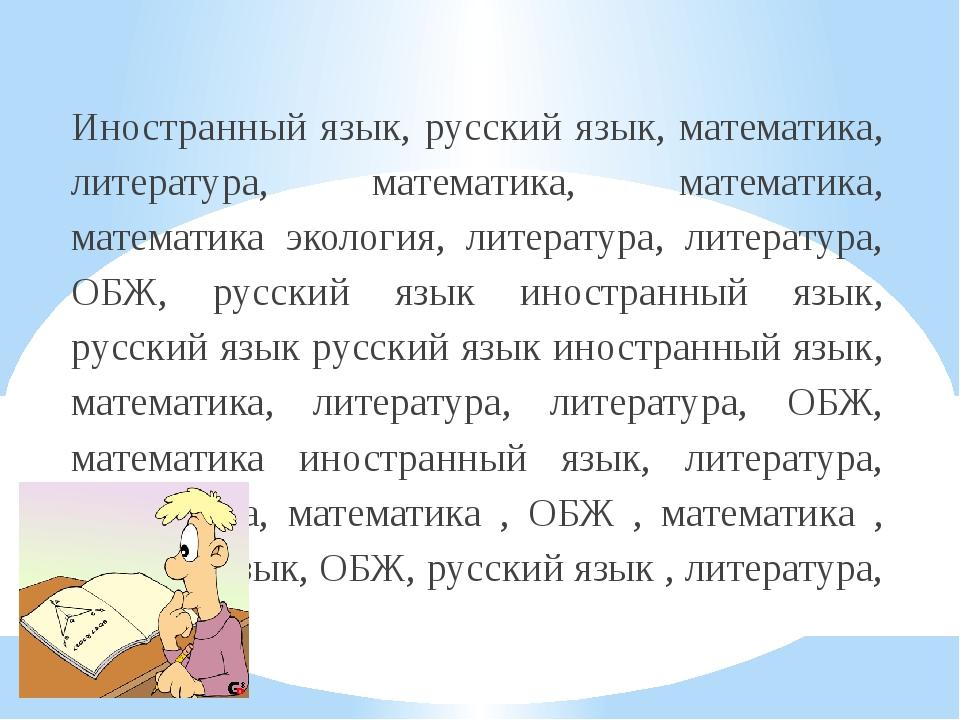 Иностранный язык, русский язык, математика, литература, математика, математик...