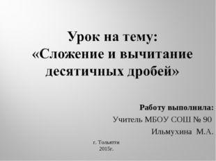 Работу выполнила: Учитель МБОУ СОШ № 90 Ильмухина М.А. г. Тольятти 2015г.