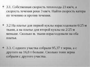 3.1. Собственная скорость теплохода 23 км/ч, а скорость течения реки 3 км/ч.