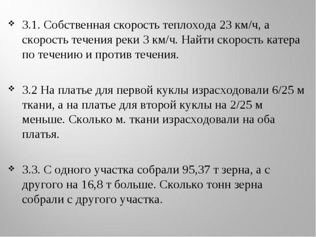 3.1. Собственная скорость теплохода 23 км/ч, а скорость течения реки 3 км/ч....