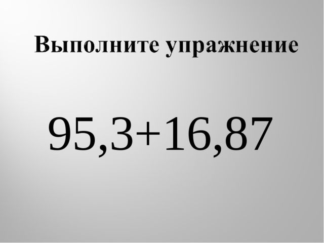 95,3+16,87