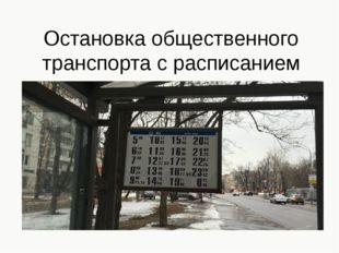 Остановка общественного транспорта с расписанием движения